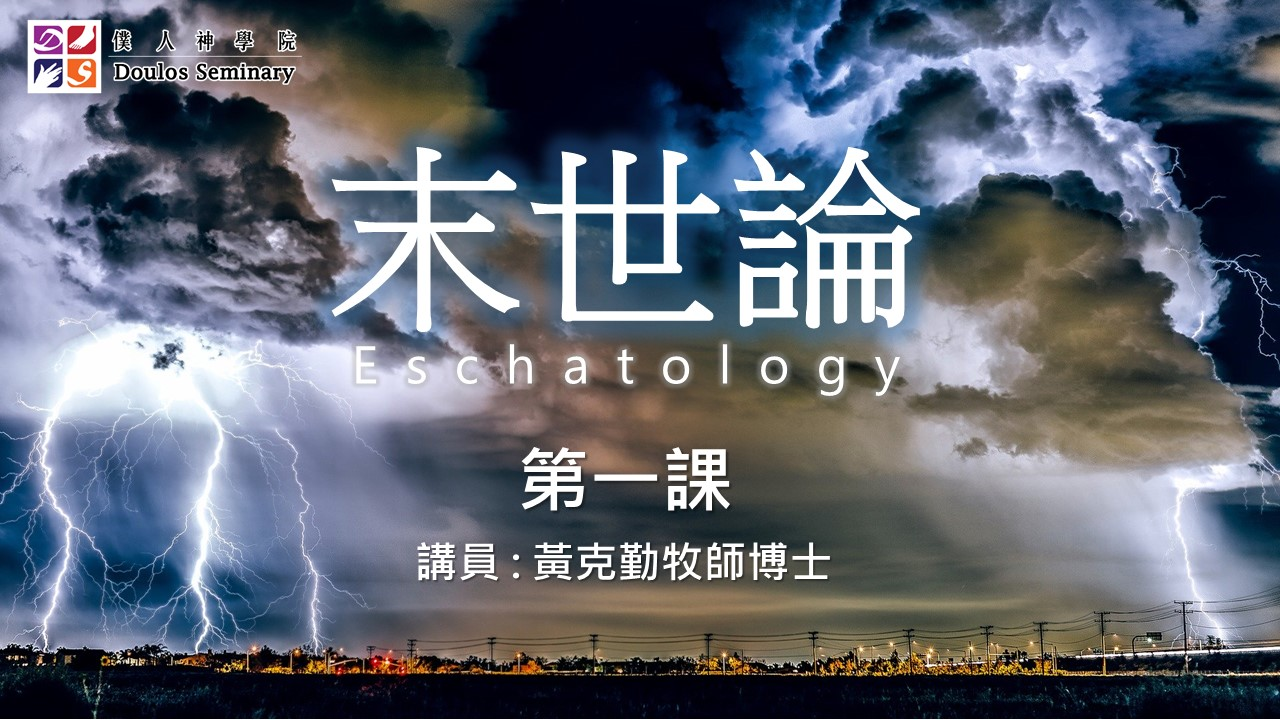 Eschatology cover (lesson 1)