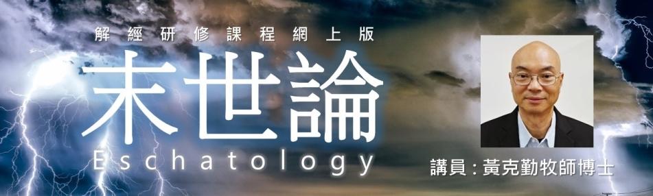 末世論 web site banner 2