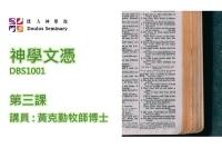 神學文憑封面第3課