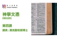 神學文憑封面第4課
