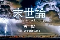 Eschatology cover (lesson 2)