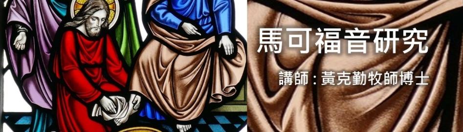 馬可福音研究 banner (R1)