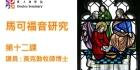 馬可福音第12課 封面