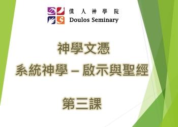 神學文憑系統神學啟示與聖經封面第3課
