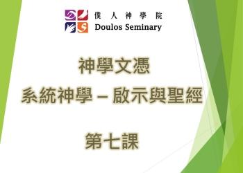 神學文憑系統神學啟示與聖經封面第7課