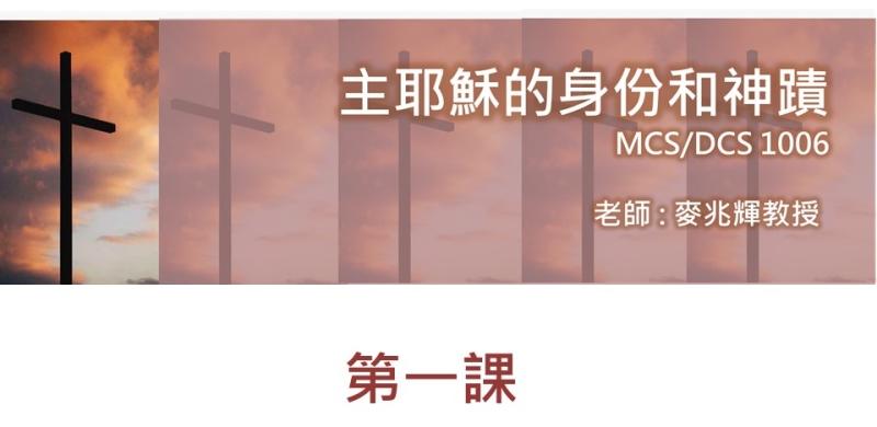 主耶穌的身份和神蹟封面 (第1課)