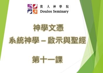 神學文憑系統神學啟示與聖經封面第11課