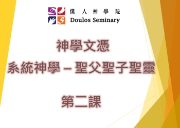 神學文憑系統神學聖父聖子聖靈封面第2課