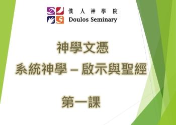 神學文憑系統神學啟示與聖經封面第1課