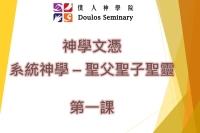 神學文憑系統神學聖父聖子聖靈封面第1課