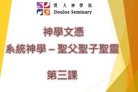 神學文憑系統神學聖父聖子聖靈封面第3課