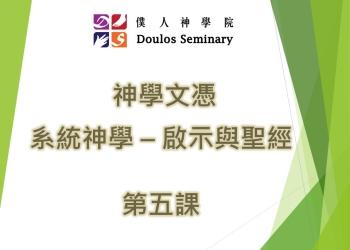 神學文憑系統神學啟示與聖經封面第5課