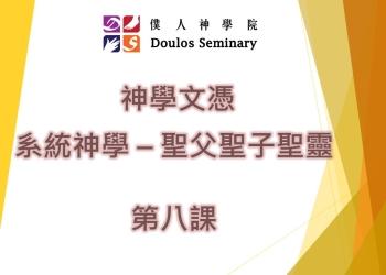 神學文憑系統神學聖父聖子聖靈封面第8課
