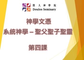 神學文憑系統神學聖父聖子聖靈封面第4課