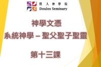 神學文憑系統神學聖父聖子聖靈封面第13課
