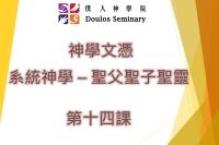 神學文憑系統神學聖父聖子聖靈封面第14課